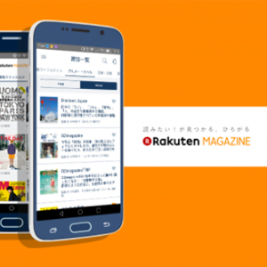 Press Release: Rakuten in Partnership with Aquafadas Launching a Mobile App with More Than 200 Digital Magazines